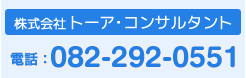 株式会社トーア・コンサルタント 082-292-0552