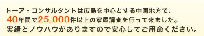 トーア・コンサルタントは広島を中心とする中国地方で、30年間で20,000件以上の家屋調査を行って来ました。実績とノウハウがありますので安心してご用命ください。