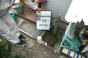 井戸水採取 公的機関にて分析