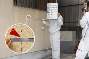 家屋調査外壁調査
